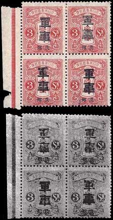 日本切手ノート124
