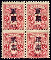 日本切手ノート28